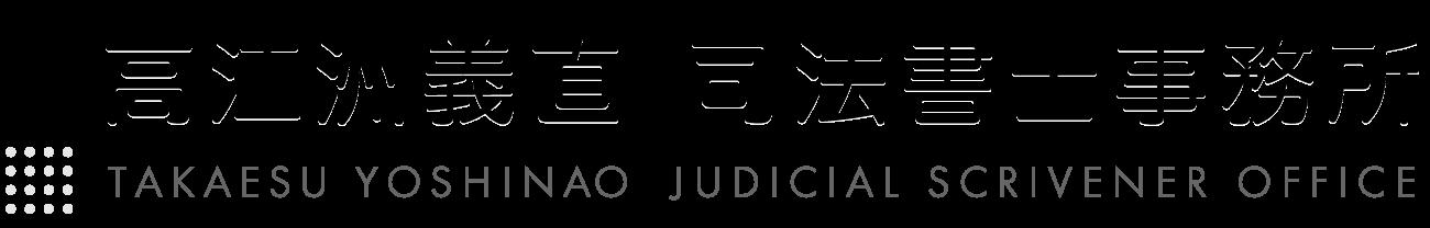 高江洲義直 司法書士事務所