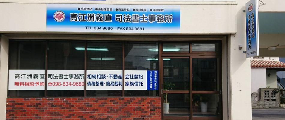 高江洲義直司法書士事務所